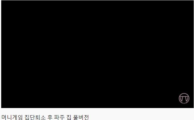 bj파이 머니게임 해명영상 정리(+네티즌 반응)