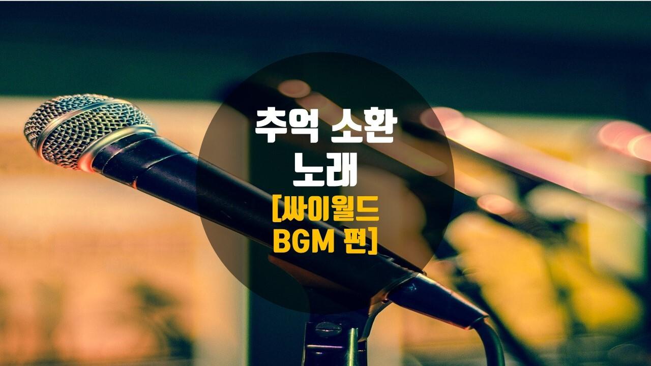 싸이월드, 추억의 노래, 미니홈피 BGM, 싸이월드 폐업