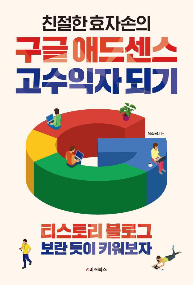 친절한효자손 티스토리 책