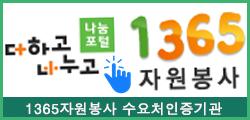 1365자원봉사 인증기관