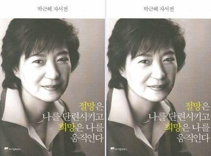2007년 7월 출판된 박근혜 대통령의 자서전 '절망은 나를 단련시키고 희망은 나를 움직인다' 책표지. 현재 이 책은 절판됐다.