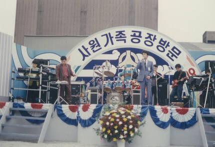 """1989년 삼미특수강은 연속압연 공장을 새로 짓고 성대한 기념 행사를 열었다. 노 씨는 """"무리하게 공장을 지은 게 훗날 부도 원인 중 하나가 됐다""""고 회상했다. [사진 노재우씨 제공]"""