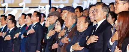 < 2·28 민주운동 기념식 참석 > 문재인 대통령이 28일 대구 콘서트하우스에서 열린 '2·28 민주운동' 기념식에서 참석자들과 함께 국민의례를 하고 있다. 문 대통령이 취임 후 대구를 방문한 것은 이번이 처음이다. 허문찬 기자 sweat@hankyung.com