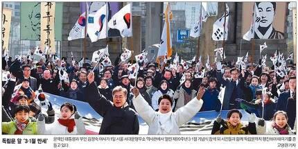 3월2일자 한국일보 1면 사진 캡처.