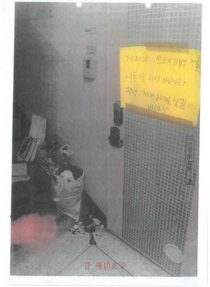 '동국대 일산병원 데이트폭력' 사건 가해자로 지목된 의사 B씨가 법원에 '접근금지가처분신청'을 제기하면서 제출한 증거 사진. B씨는 피해자 A씨가 자신의 숙소 앞에 쓰레기를 무단 투기했다고 주장함.