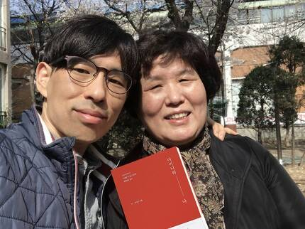 김성우 박사가 책 출간을 기념해 어머니와 찍은 셀카 사진.