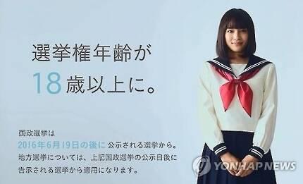 일본 18세 선거권 안내 일본 총무성이 국회의원 선거에서 투표연령이 만 18세로 낮아진다는 것을 안내하기 위해 제작한 동영상 [일본 총무성 공개 동영상 캡처]