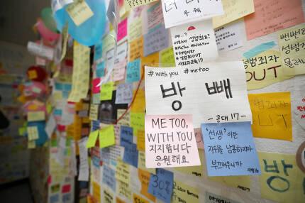 제자 성추행 의혹을 받는 이화여대 음대 교수 연구실 앞에 학생들이 붙인 항의 포스트잇. 경향신문 자료사진