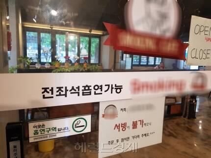 서울 시내의 한 흡연카페의 입구. [성기윤 수습기자/skysung@heraldcorp.com]