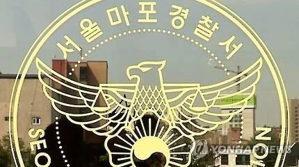 서울 마포경찰서 [연합뉴스TV 캡처]