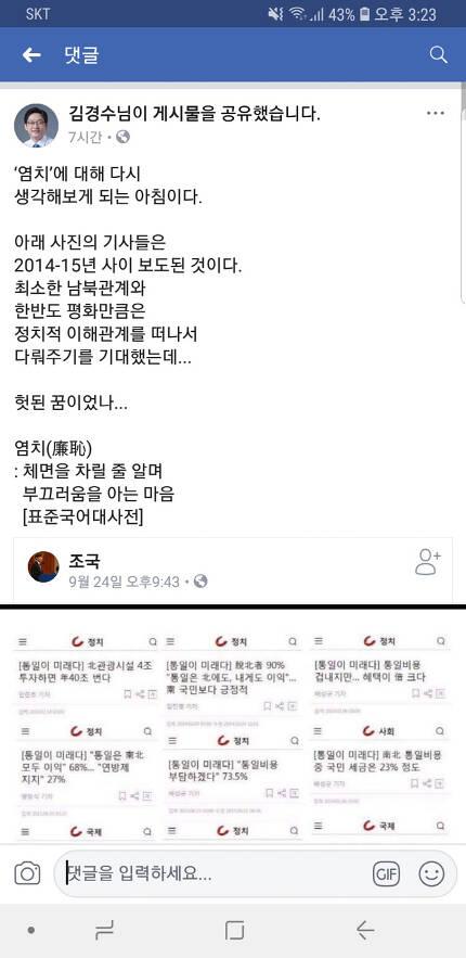 김경수 경남도지사 페이스북.