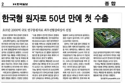 2009년 정부의 발표에 따라 보도된 연구용 원자로 수출 기사.