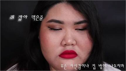 <나는 예쁘지 않습니다> 영상 캡처, 유투브 배리나 씨