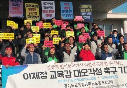 경기도교육청 조직개편에 반발해 일반직 공무원 노조들이 26일 수원시 경기도교육청 앞에서 기자회견을 열고 있다.