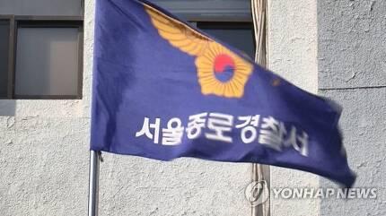 서울 종로경찰서 깃발 [연합뉴스TV 제공]