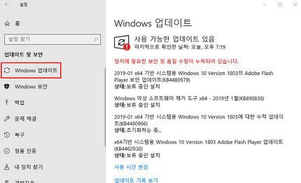윈도우 업데이트는 시간이 걸리더라도 꼭 해 두는 것이 좋다
