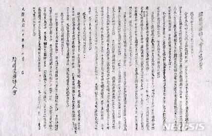 【서울=뉴시스】1943년 2월 발표된 한국대한애국부인회 재건 선언문. (사진 = 한국사 데이터베이스)