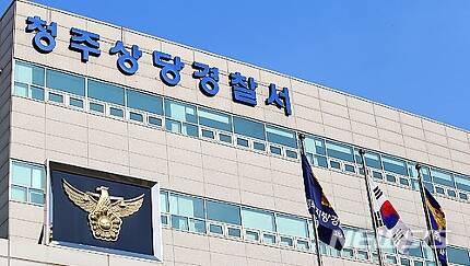 【청주=뉴시스】 충북 청주상당경찰서. (뉴시스 DB) photo@newsis.com