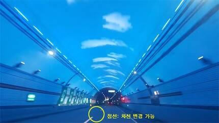 시범 운영 중인 10개 터널에서는 차선이 점선이어서 차로를 바꿔도 된다. [사진 한국도로공사]