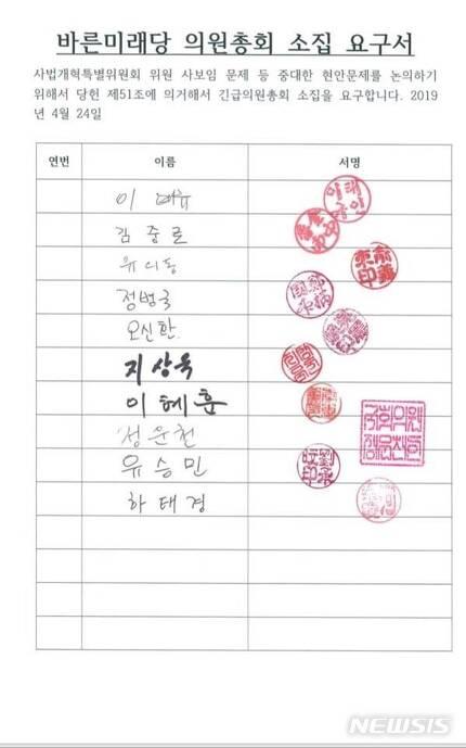 【서울=뉴시스】바른미래당 하태경 의원을 포함 의원 10명이 제출한 의원총회 소집 요구서.