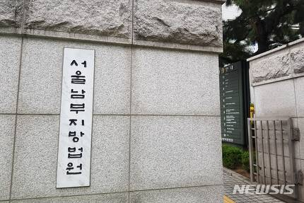 【서울=뉴시스】서울남부지법 입구. 뉴시스DB. 2019.04.26