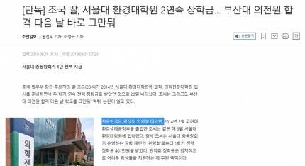 ▲ 지난 8월21일 곽상도 의원을 출처로 조국 당시 후보자 딸이 장학금을 '먹튀'했다고 단독 보도한 조선일보.