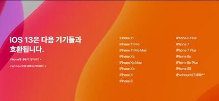 iOS13 업데이트가 가능한 기기 목록. 애플 홈페이지 캡처