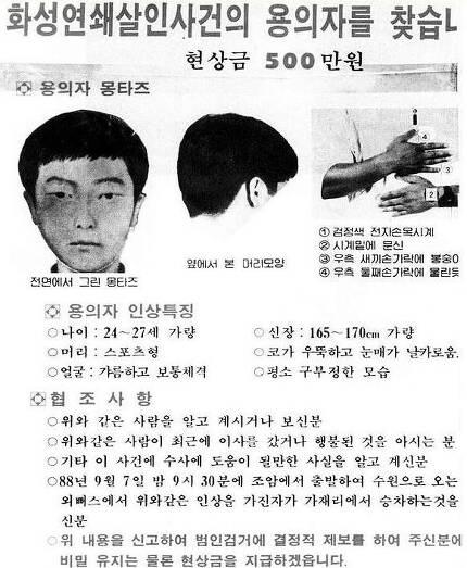 화성연쇄살인범 몽타쥬/2019-09-18(한국일보)
