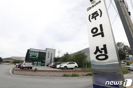 충북 음성군 자동차부품업체 익성 본사 모습. © News1 김용빈 기자