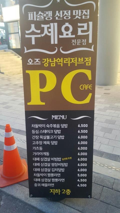 강남 PC방 근황.jpg