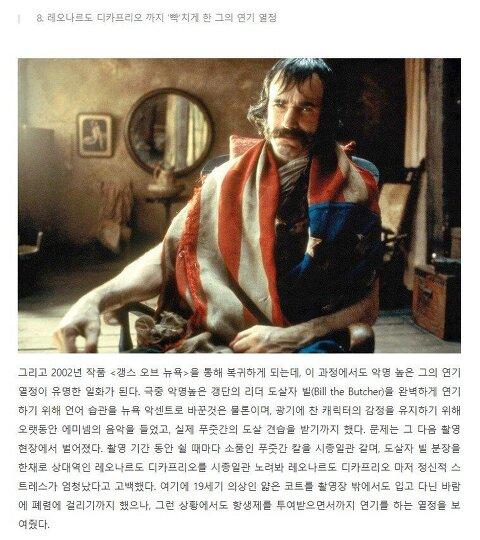 영화 촬영 내내 디카프리오를 힘들게 한 배우 .jpg