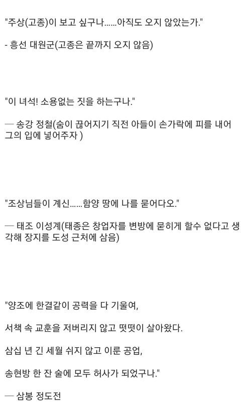 고려와 조선시대 인물들이 남긴 유언.jpg