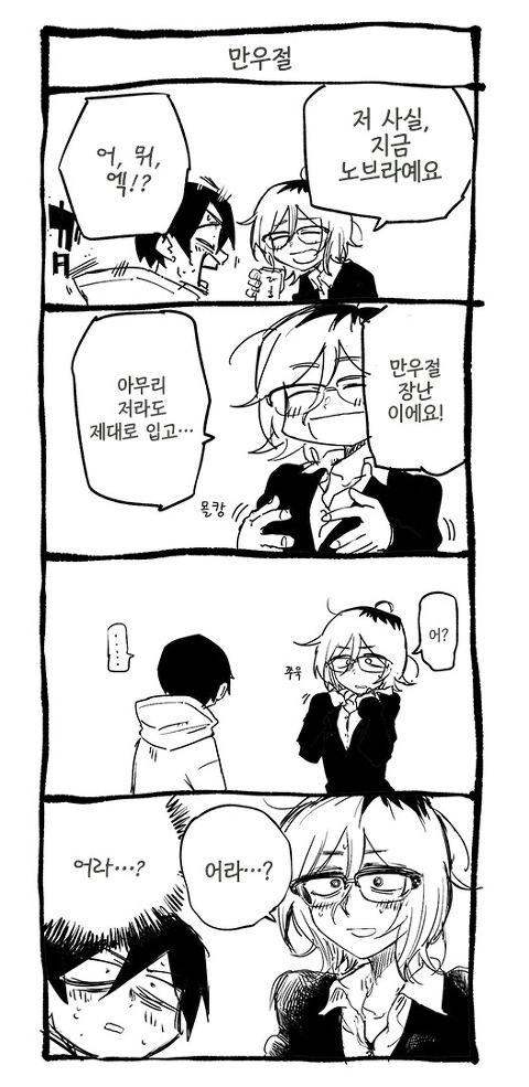 치명적인 만우절 장난.manga