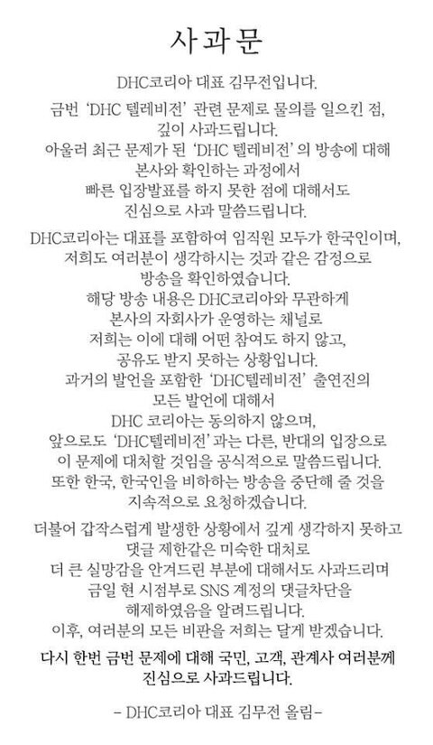 DHC 사과문