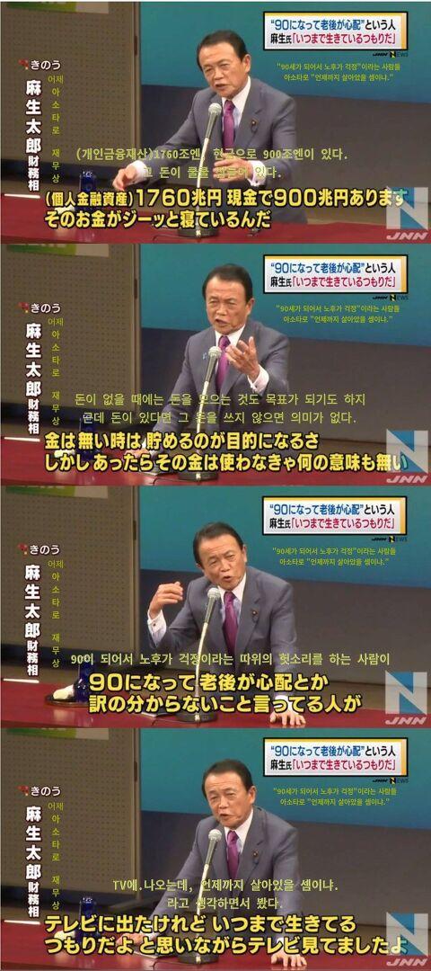 일본 외무상의 역사인식.jpg
