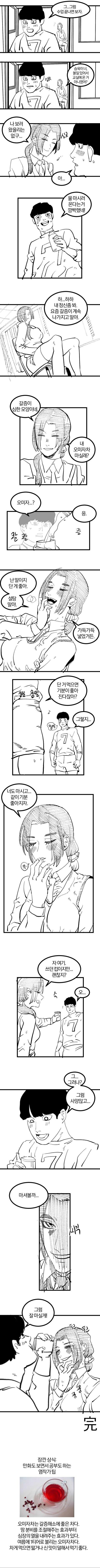 실눈 여고생이 친구 남자 꼬시는 만화.manga