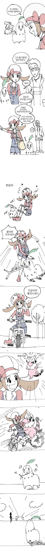 스타팅 포켓몬 .manhwa