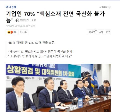 기업인 70%. 핵심소재 국산화는 가능하지도, 필요하지도 않다