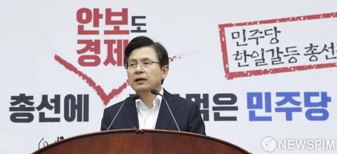 [이슈](속보) 내일 황교안 대국민 담화 발표