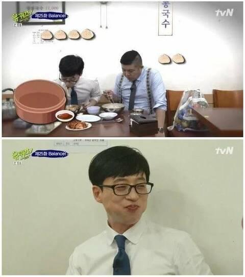 [유머]유재석이 만두 4개 먹은 이유
