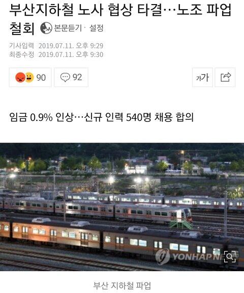 [이슈]부산지하철 노사 협상 타결…노조 파업 철..