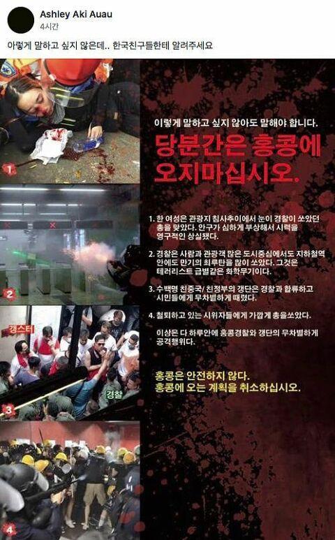 [이슈]홍콩 시민이 한국 친구들에게 보내는 경고