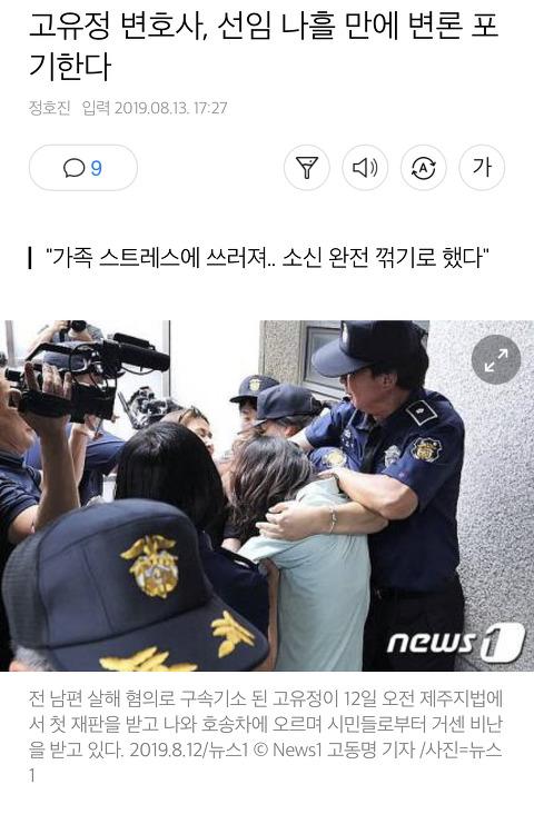 고유정 변호사, 선임 나흘 만에 변론 포기
