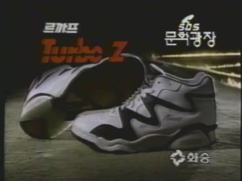 중딩때 학교 최초로 제가 신은 신발..