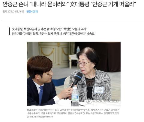 """안중근 손녀 """"내나라 묻히러와"""" 文대통령 """"안중근 기개 떠올라"""""""