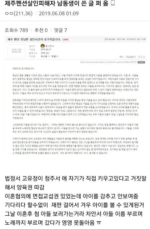 [펌] 제주펜션 살인 피해자 남동생이 쓴 글.jpg