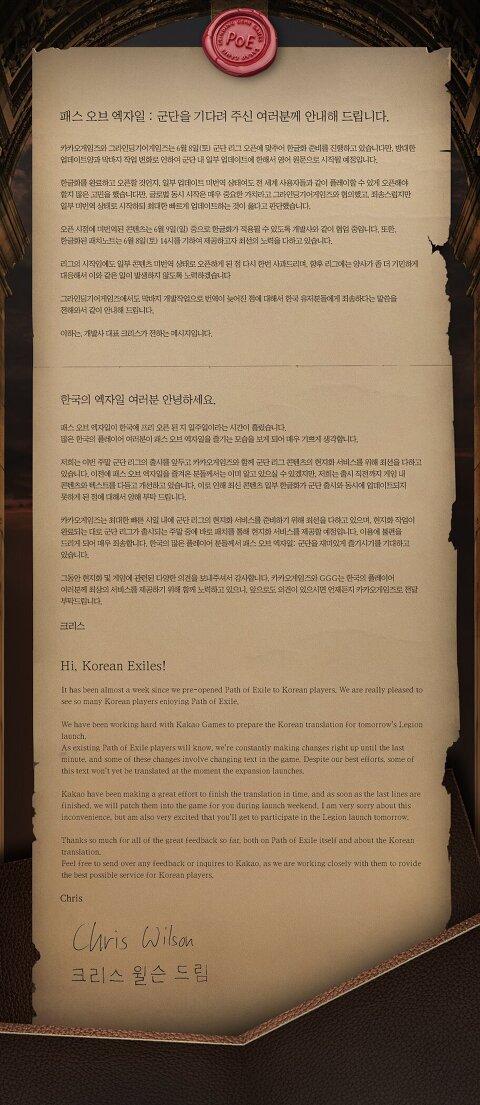 [게임]패스오브엑자일 근황... 역시