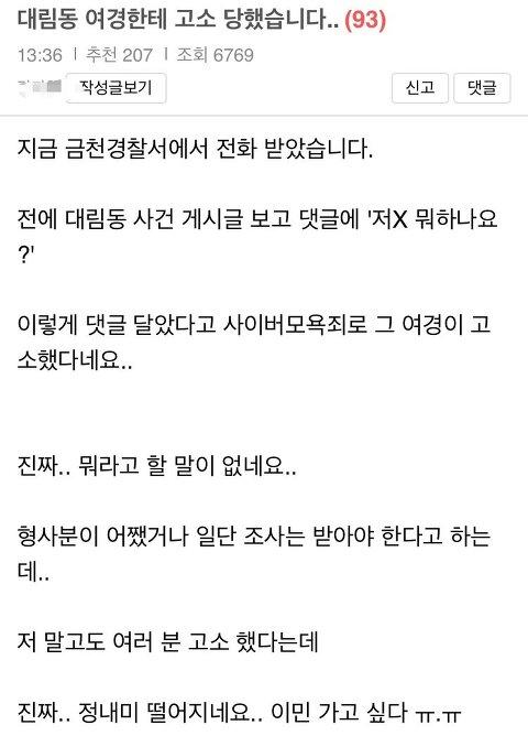 [이슈]대림동 여경에게 고소당한 보배인