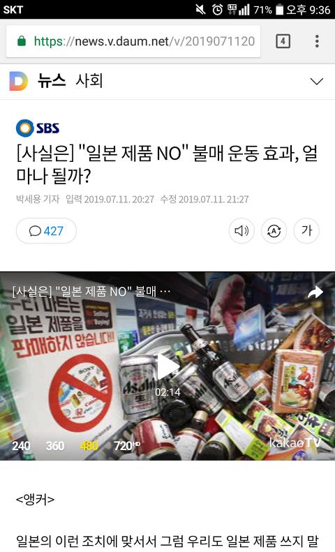 """씨방새가 불매운동을 다루는 방식 - 일본 제품 NO"""" 불매 운동 효과, 얼마나 될까?"""