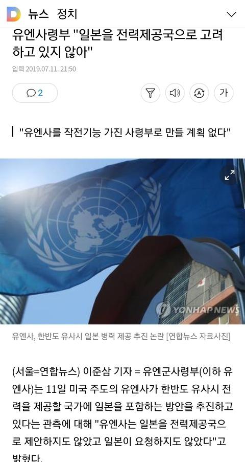 유엔사, 전시전력에 일본 고려하지 않는다.
